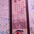 DSCN4716_ㄤ咕麵