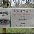DSCN4802_看板_自在螃蟹神石