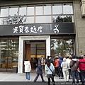 DSCN5101_吳寶春麵店