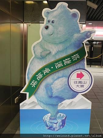 DSCN5386_高捷_北極熊