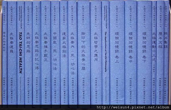 太極拳_MasterBook