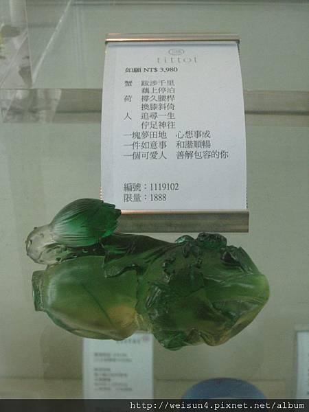 琉園水晶博物館_C1597_琉璃_如願(琉園)