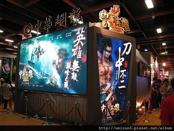 電腦展_IMG_4793_中華網龍