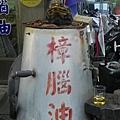北埔_DSCN2809_樟腦油