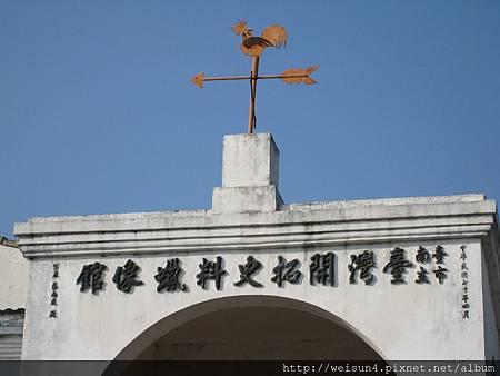 安平_IMG_1565_台灣開拓史料蠟像館