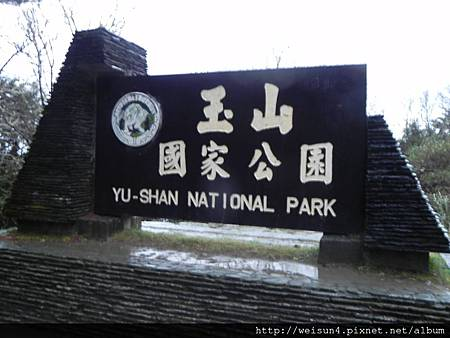 玉山_DSCN9340_玉山國家公園