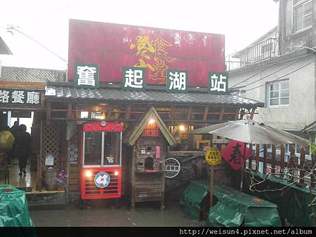 阿里山_DSCN9578_登山食堂