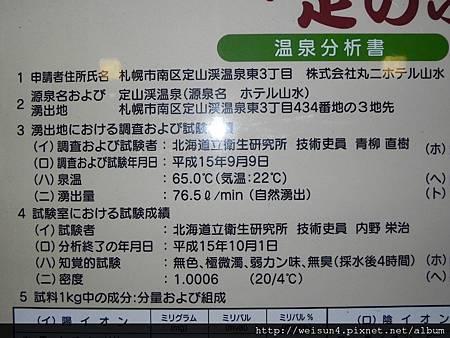 定山溪_DSCN0658_足湯_看板