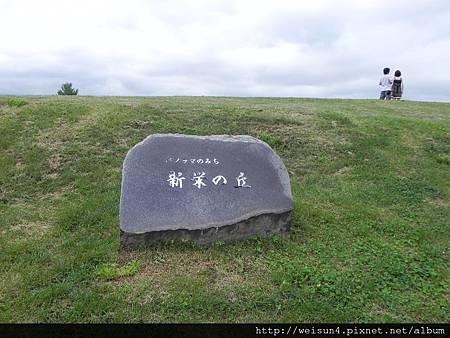 新榮之丘_DSCN0960_新榮之丘