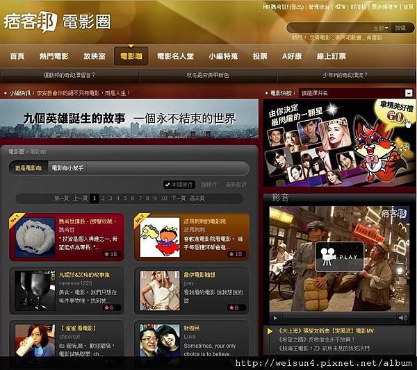 PIXNET_weisun4-h_201212