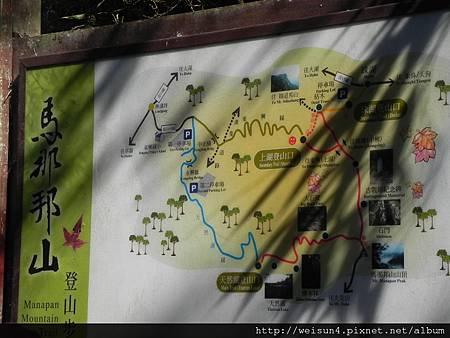 馬那邦山_DSCN3562_看板_馬拉邦山