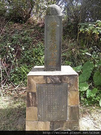 馬那邦山_DSCN3650_徐慶榮紀念碑