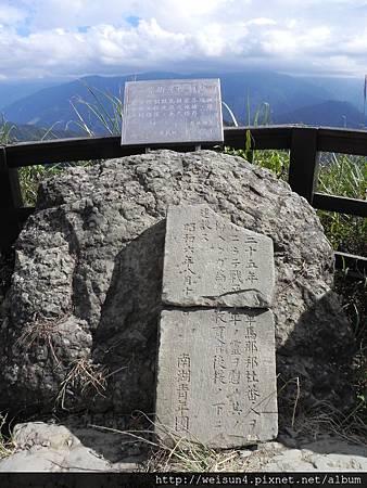 馬那邦山_DSCN3656_石碑