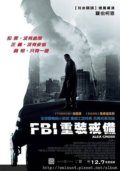FBI重裝戒備