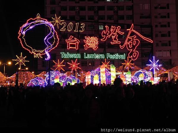 竹北燈會2_DSCN0950_2013台灣燈會
