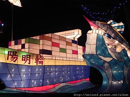 竹北燈會_DSCN1260_陽明輪