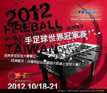 運動_手足球_2012 手足球世界冠軍賽