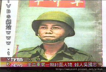 太極_革命軍第一期封面人物蛙人吳國忠