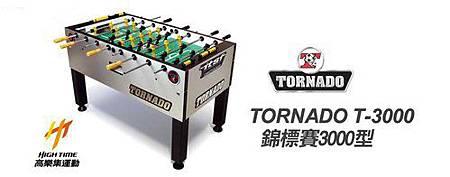 運動_手足球_球桌_Tornado T3000