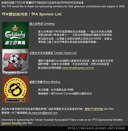 運動_手足球_TFA贊助商列表