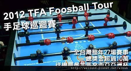 運動_手足球_2012_TFA_Foosball_Tour_lrg