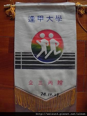 逢甲大學_錦旗_企三丙_1985.10.JPG