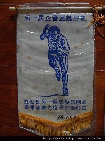 逢甲大學_錦旗_企管盃越野賽_1985.12.JPG