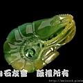 C1358_緬甸玉_蝦.jpg