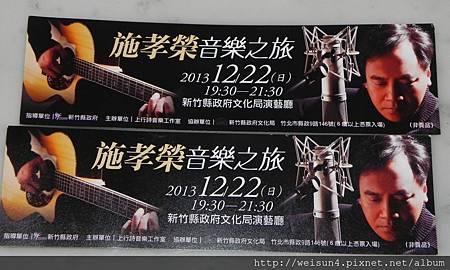 施孝榮音樂之旅_DSCN9807_門票.JPG