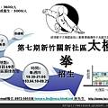 太極拳_課程_新竹關新社區第七期.jpg