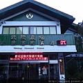 武陵_DSCN0810_武陵農場國民賓館_0度.JPG