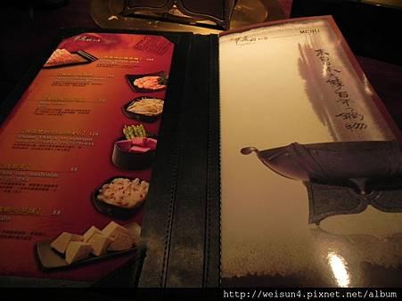 無老鍋_DSCN8797_menu