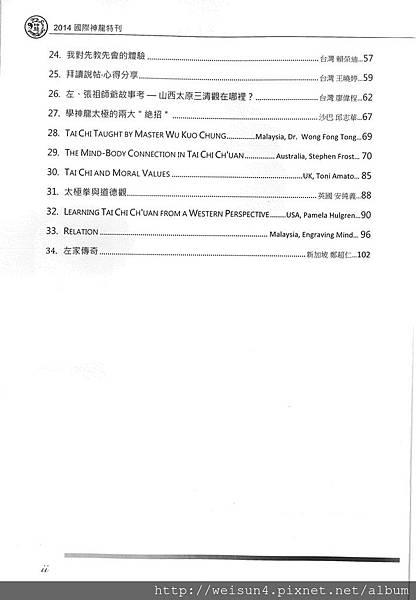 太極書_神龍日特刊_2014_目錄-2