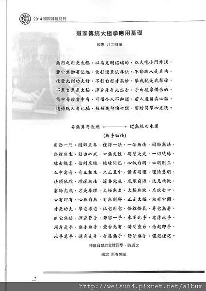 太極書_神龍日特刊_2014_老師隨筆