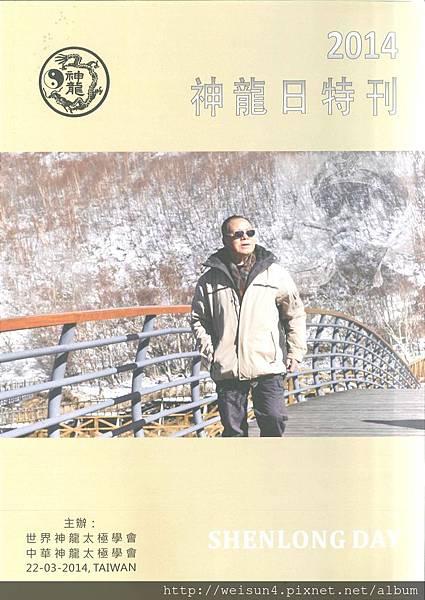 太極書_神龍日特刊_2014_封面