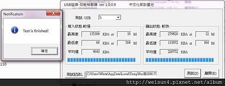 HyperX_p06_DiskTest Application.jpg
