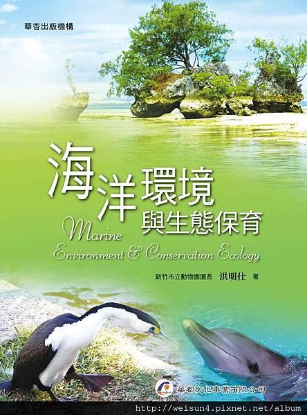 書_海洋環境與生態保育_洪明仕