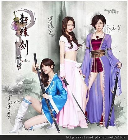 遊戲_大宇資 軒轅劍_Dream girls.jpg