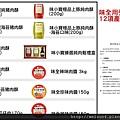 食安_味全_201409_強冠-餿水油