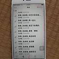 手機_iPhone6+_歌曲.JPG