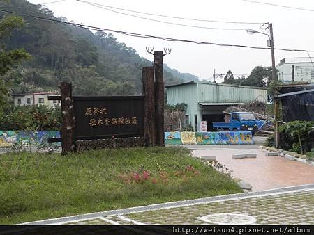 鹿寮坑_DSCN0187_段木香菇農場