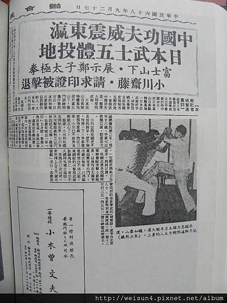 太極_媒體_聯合報_日本-01.JPG