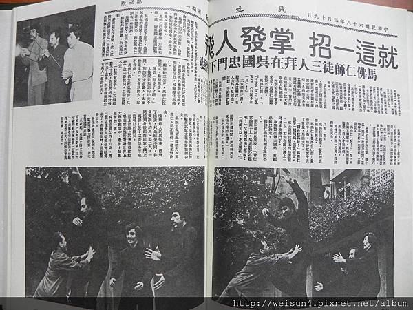 太極_媒體_民生報_馬佛仁-01_197903.JPG