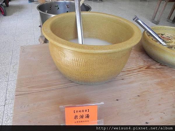 華陶窯_割稻仔飯_DSCN7222_米泔水.JPG