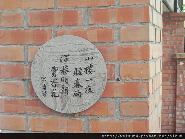 華陶窯_詩詞_DSCN7343_小樓一夜聽春雨.JPG