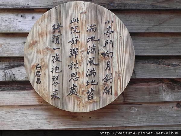 華陶窯_詩詞_DSCN7395_小亭門向月斜開.JPG