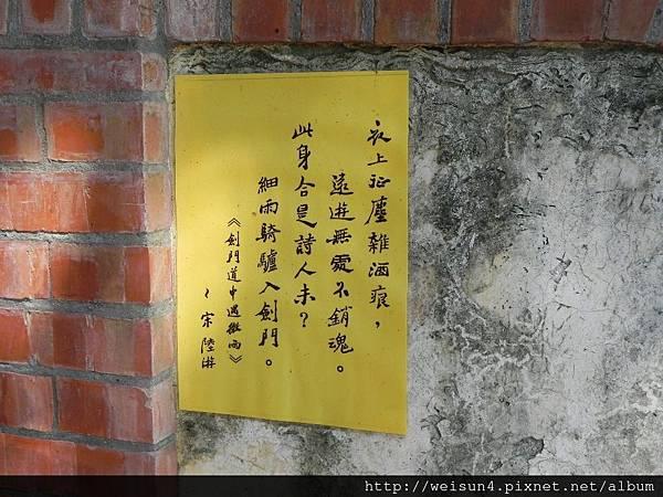 華陶窯_詩詞_DSCN7413_衣上征塵雜酒痕.JPG