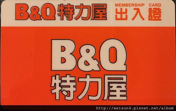 個股_2908_特力_B&Q特力屋.jpg