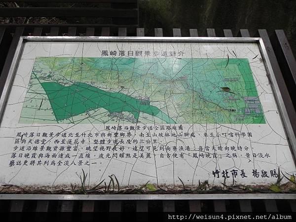 鳳崎落日步道_DSCN0732_看板.JPG