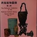 c民俗器物圖錄-II_國立中央圖書館.jpg